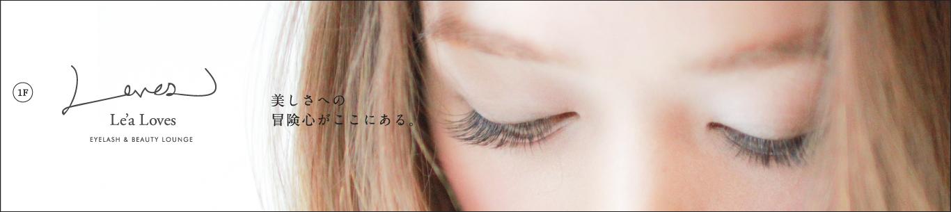 長岡市の美容専門サロン Le'a〔レア〕(まつ毛、眉、フェイシャル、ヘッドスパ、エステ)